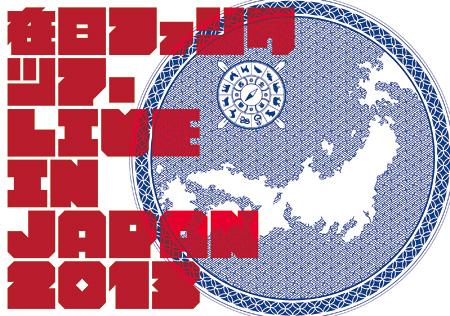 『在日ファンク ツアー「LIVE IN JAPAN 2013」』イメージビジュアル