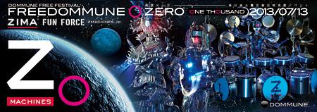 『FREEDOMMUNE 0 <ZERO> ONE THOUSAND 2013』イメージビジュアル