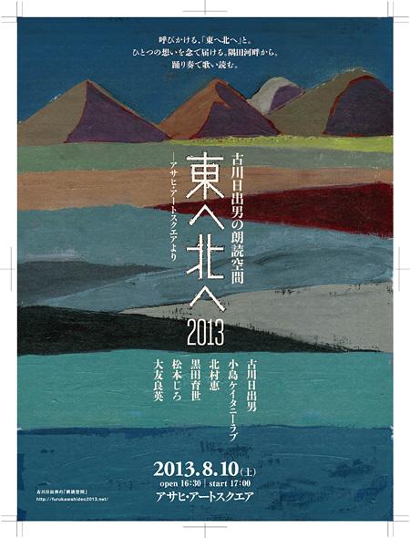 『古川日出男の朗読空間「東へ北へ2013 -アサヒ・アートスクエアより」』フライヤービジュアル