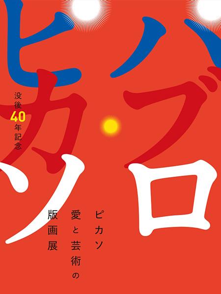 『ピカソ愛と芸術の版画展』イメージビジュアル