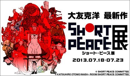 『SHORT PEACE』展 イメージビジュアル