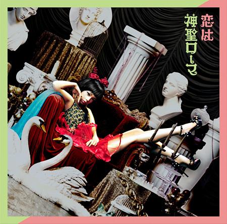 ハナエ『恋は神聖ローマ』初回生産限定盤ジャケット