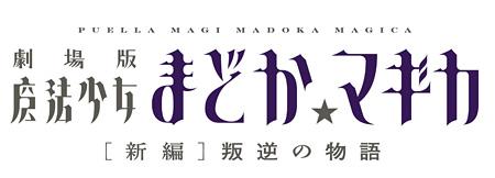 『劇場版 魔法少女まどか☆マギカ [新編]叛逆の物語』ロゴ ©Magica Quartet/Aniplex・Madoka Movie Project Rebellion