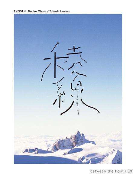 『稜線 / Dolomiti』 Photograph / Takashi Homma Design / Daijiro Ohara
