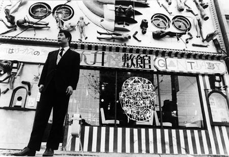 寺山修司、渋谷に落成した天井棧敷館の前で 1969年