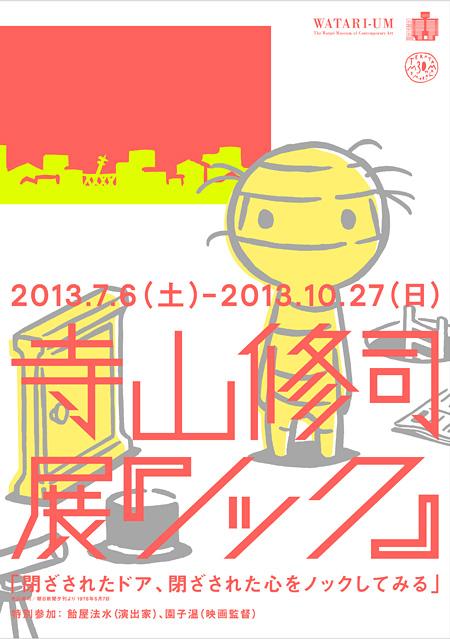 『寺山修司展「ノック」』展覧会チラシ