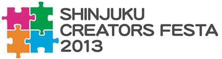 『新宿クリエイターズ・フェスタ2013』ロゴ
