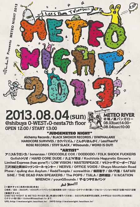 『METEO NIGHT 2013』フライヤービジュアル