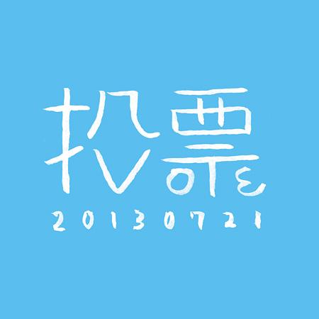 『投票、VOTE』展イメージビジュアル ©大原大次郎