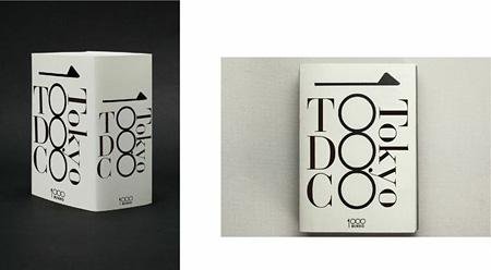 松本弦人『巨大文庫のデザインと個人出版』イメージビジュアル