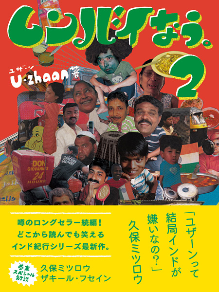 U-zhaan『ムンバイなう。2』表紙