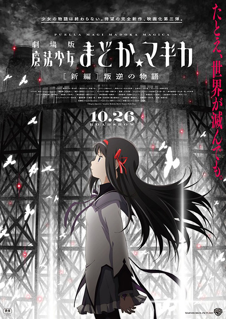 『劇場版 魔法少女まどか☆マギカ [新編]叛逆の物語』ポスタービジュアル ©Magica Quartet/Aniplex・Madoka Movie Project Rebellion