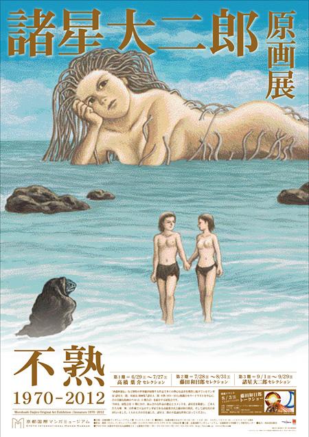 『諸星大二郎原画展:不熟1970−2012』ポスター(使用作品:『海の女』©諸星大二郎/河出書房新社)