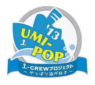 『UMI-POP'13』ロゴ