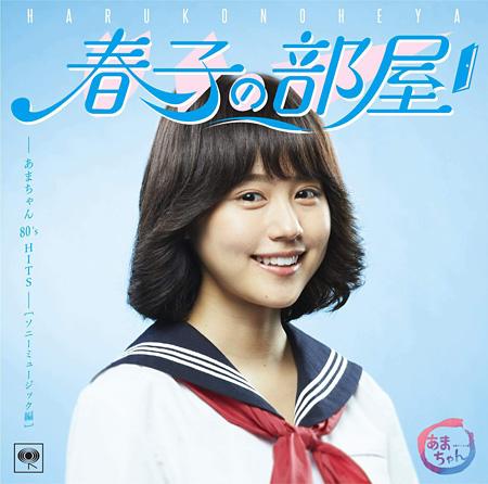 V.A.『春子の部屋〜あまちゃん 80's HITS〜ソニーミュージック編』ジャケット