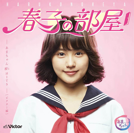 V.A.『春子の部屋〜あまちゃん 80's HITS〜 ビクター編』ジャケット