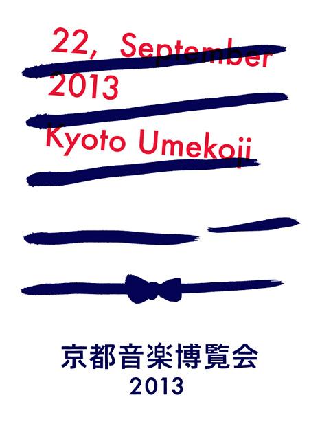 『京都音楽博覧会2013 IN 梅小路公園』ロゴ