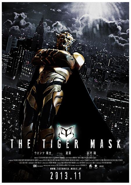 『タイガーマスク』ティザービジュアル ©2013「タイガーマスク」製作委員会