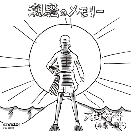 天野春子(小泉今日子)『潮騒のメモリー』ジャケット