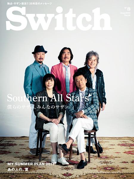 『SWITCH 2013年8月号』表紙