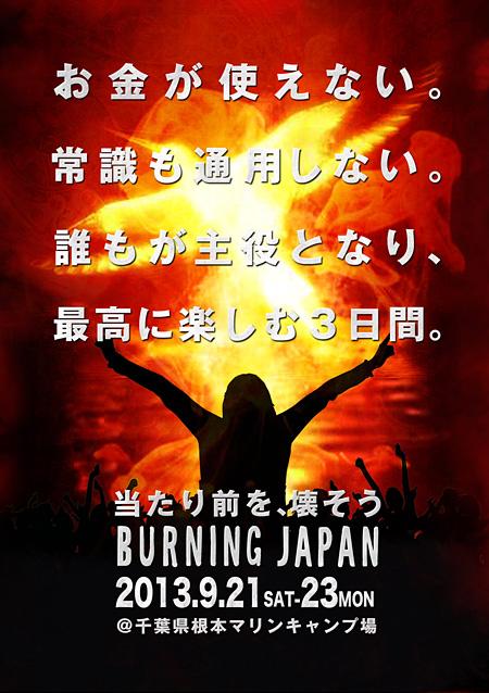 『BURNING JAPAN』イメージビジュアル