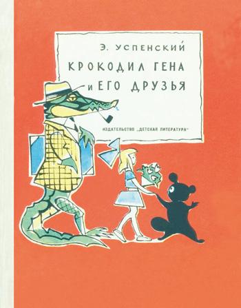ワレーリー・セルゲーヴィチ・アルフェーエフスキー『ワニのゲーナとおともだち』1966年 絵本(初版) ©2010 Cheburashka Movie Partners/Cheburashka Project