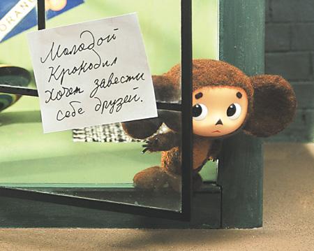 『劇場版チェブラーシカ』「ワニのゲーナ」より2010年 ©2010 Cheburashka Movie Partners/Cheburashka Project