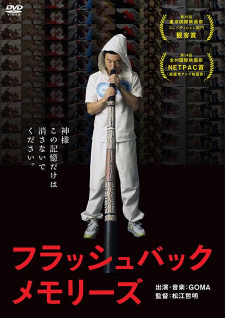『フラッシュバックメモリーズ3D』DVDジャケット