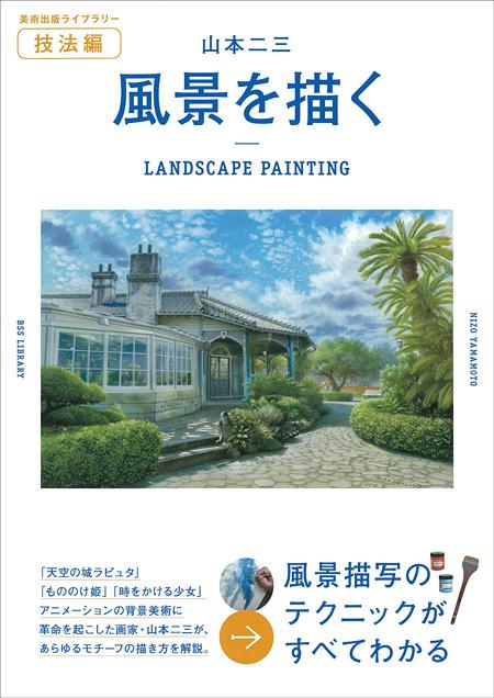 『美術出版ライブラリー 技法編「山本二三 風景を描く」』表紙