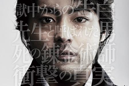 『凶悪』 ©2013「凶悪」製作委員会
