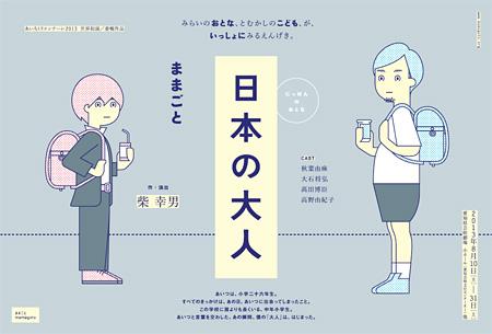 ままごと『日本の大人』チラシ