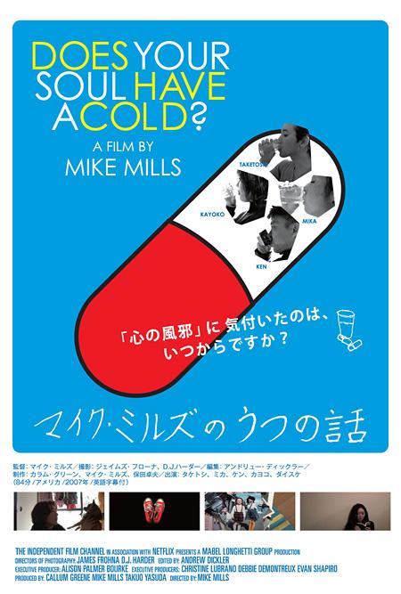 『マイク・ミルズのうつの話』イメージビジュアル