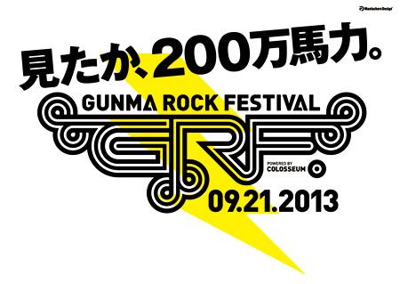 『GUNMA ROCK FESTIVAL 2013』ロゴ