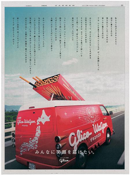 グリコ企業広告、2012.3.11