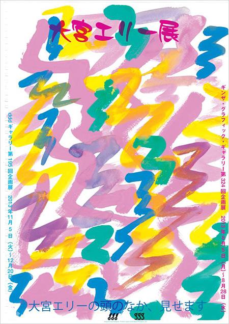 第324回企画展『大宮エリー展』 デザイン:北川一成
