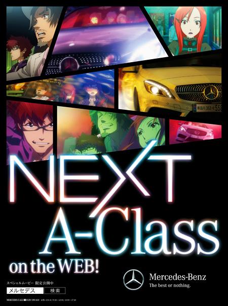 メルセデスベンツ『NEXT A-Class』イメージビジュアル