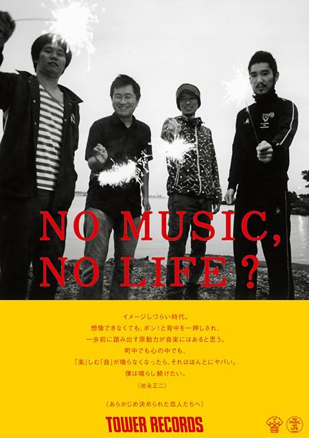 「NO MUSIC, NO LIFE.」ポスター(あらかじめ決められた恋人たちへ)