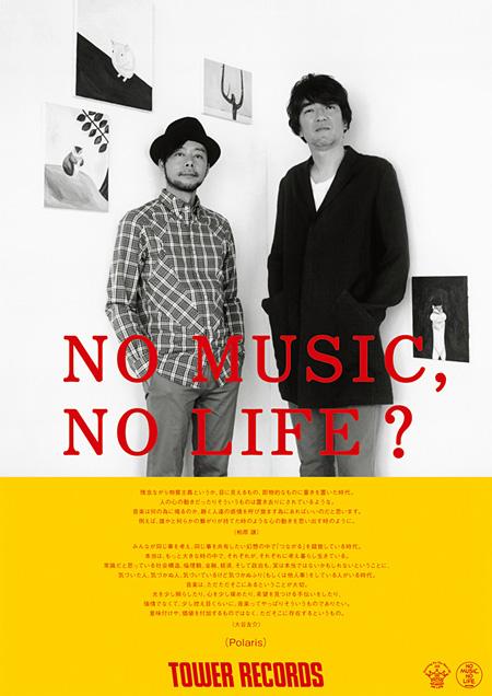 「NO MUSIC, NO LIFE.」ポスター(Polaris)