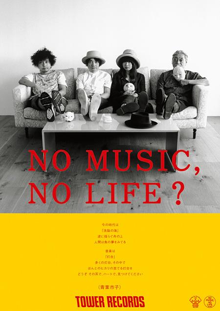 「NO MUSIC, NO LIFE.」ポスター(青葉市子と妖精たち)