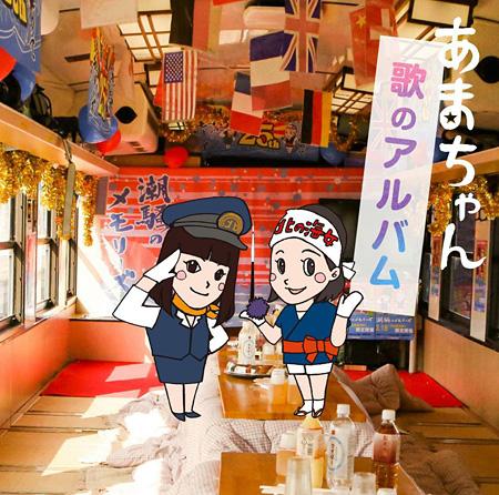 V.A.『あまちゃん 歌のアルバム』ジャケット