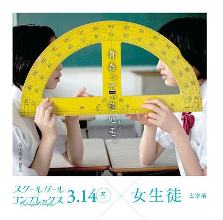 『スクールガール・コンプレックス3.14(π)×女生徒』特別パッケージ