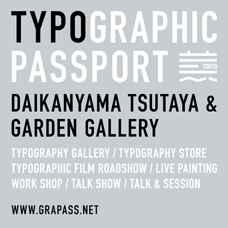 『TYPOGRAPHIC PASSPORT 2013』ロゴ