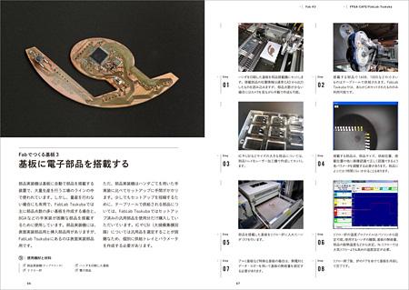 『実践Fabプロジェクトノート 3D プリンターやレーザー加工機を使ったデジタルファブリケーションのアイデア40』より
