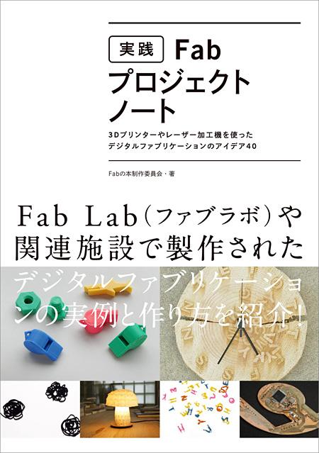 『実践Fabプロジェクトノート 3D プリンターやレーザー加工機を使ったデジタルファブリケーションのアイデア40』表紙