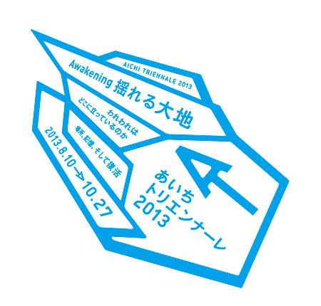 『あいちトリエンナーレ2013』メインビジュアル