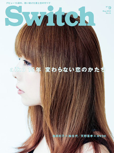『SWITCH 2013年9月号』表紙 ©Switch Publishing