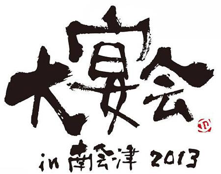 『大宴会in南会津2013 〜今年は畑も頑張ったので、気持ちの良い音楽でも聴きましょう〜』ロゴ