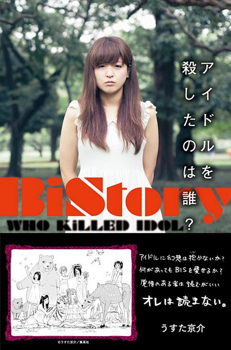 『Bistory アイドルを殺したのは誰?』表紙