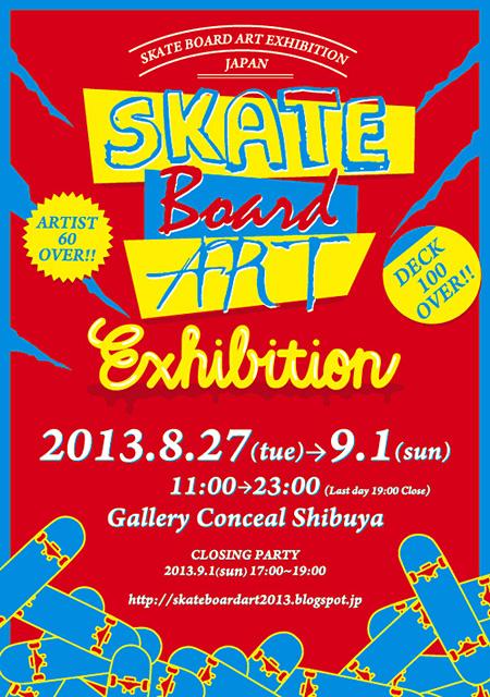 『「渋谷スケボー100枚展」 SKATE BOARD ART EXHIBITION』フライヤービジュアル