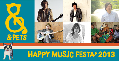 『&PETS project 【HAPPY MUSIC FESTA】 2013 vol.4 〜Toward ZERO〜』メインイメージ